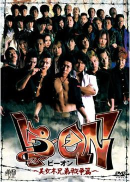 B→ON(ビーオン) -美女木兄弟戦争篇-