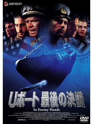 Uボート 最後の決断