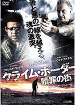 クライム・ボーダー 〜贖罪の街〜