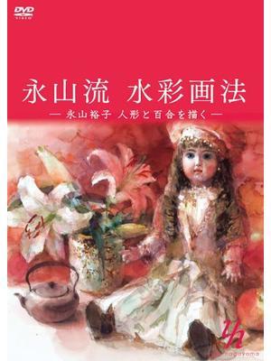 永山裕子 人形と百合を描く