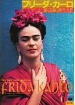 フリーダ・カーロ 愛と芸術に捧げた生涯