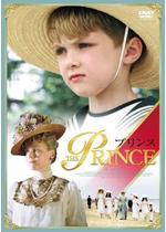 プリンス ~英国王室 もうひとつの秘密~
