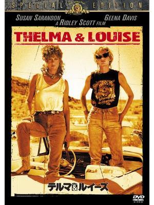 テルマ&ルイーズ