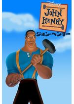 ジョン・ヘンリー