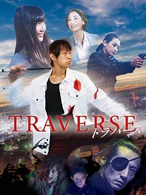 TRAVERSE トラバース
