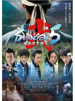 幕末奇譚 SHINSEN5 弐 〜風雲伊賀越え〜