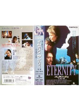 エタニティ/永遠の愛