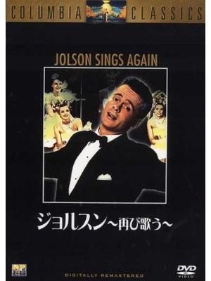 ジョルスン再び歌う