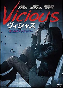 ヴィシャス 殺し屋はストリッパー