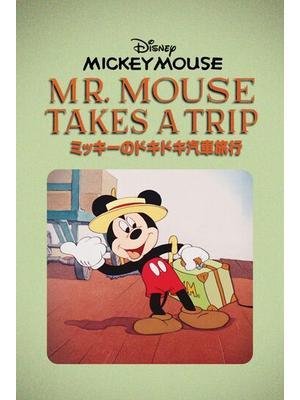 ミッキーのドキドキ汽車旅行