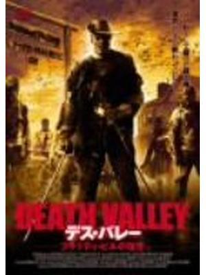 デス・バレー 〜ブラッディ・ビルの復讐〜
