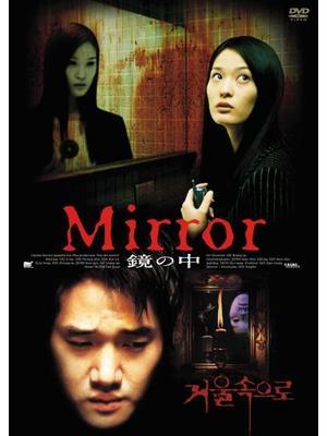 Mirror 鏡の中