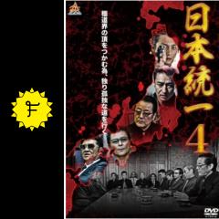 日本統一4 ネタバレ 内容 結末 Filmarks映画