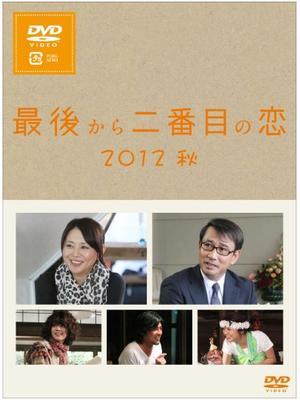 最後から二番目の恋2012秋