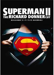 スーパーマンII /リチャード・ドナーCUT版