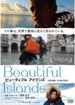 Beautiful Islands ビューティフル アイランズ