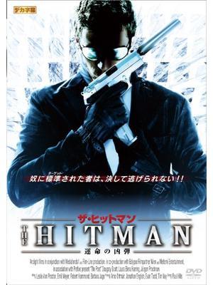ザ・ヒットマン 運命の凶弾