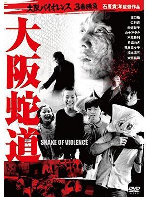 大阪蛇道 -Snake of Violence-