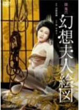 団鬼六 幻想夫人絵図