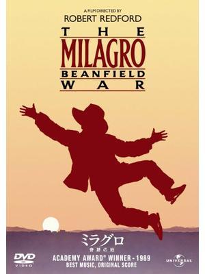 ミラグロ/奇跡の地