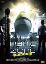パニック・ゾーン 制御不能