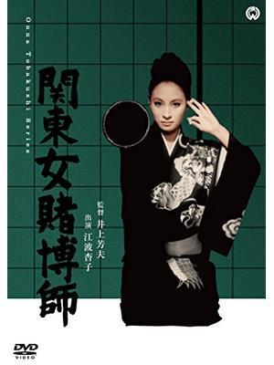 関東女賭博師