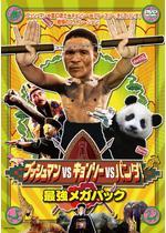 ミラクル・ワールド/ブッシュマン3