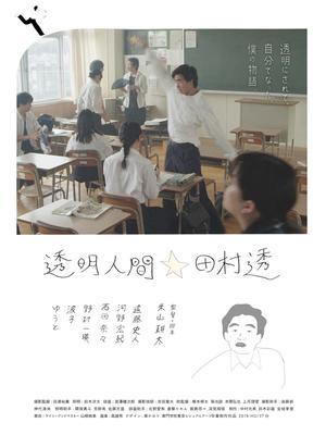 透明人間☆田村透