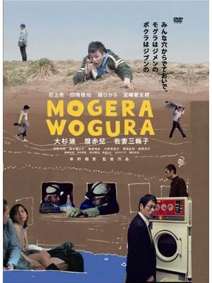 Mogera Wogura モゲラウォグラ