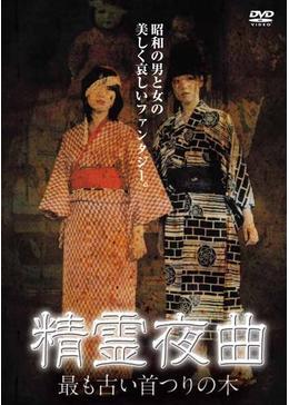 精霊夜曲 〜最も古い首つりの木〜