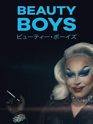 ビューティー・ボーイズ/美しき少年たち