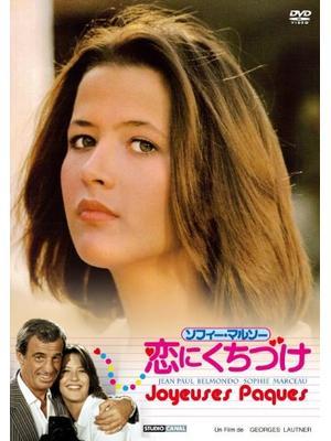 ソフィー・マルソー/恋にくちづけ