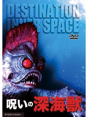 呪いの深海獣