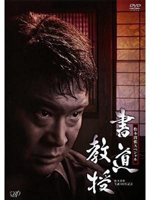 書道教授(2010年版)