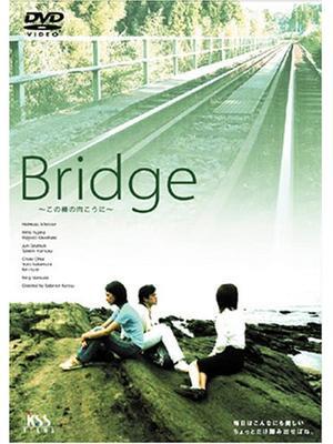 Bridge 〜この橋の向こうに〜