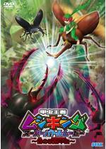 甲虫王者ムシキング スーパーバトルムービー 〜闇の改造甲虫〜