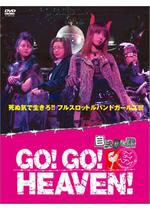GO!GO!HEAVEN!