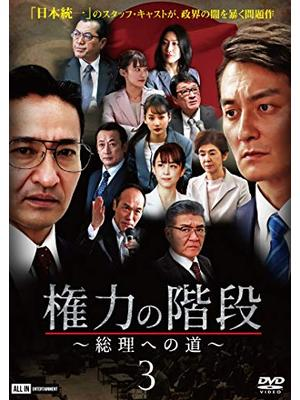権力の階段~総理への道~3