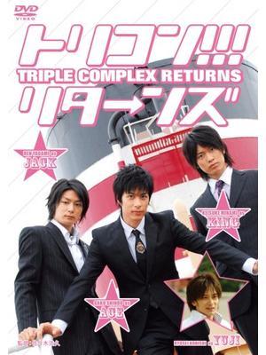 トリコン!!! リターンズ triple complex RETURNS