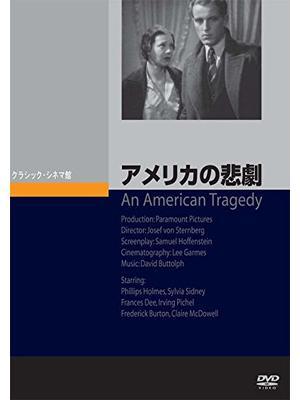 アメリカの悲劇