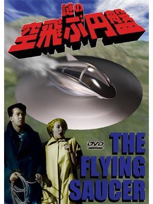 謎の空飛ぶ円盤