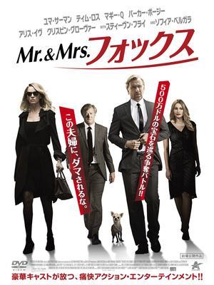 Mr.&Mrs.フォックス