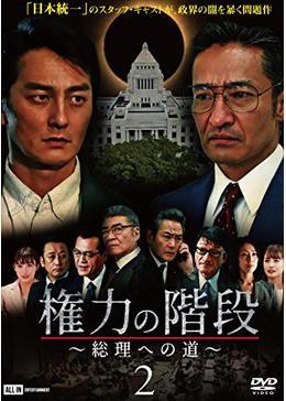 権力の階段~総理への道~2