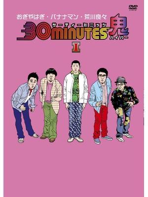 30minutes鬼