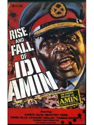 アフリカ残酷物語・食人大統領アミン
