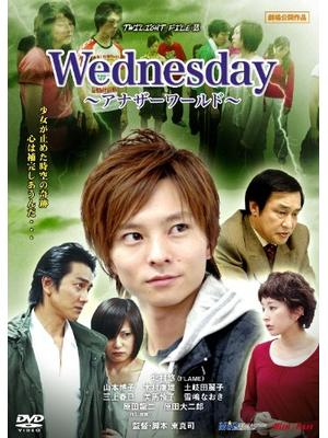 Wednesday〜アナザーワールド〜/TWILIGHT FILE VI