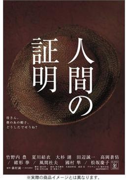 人間の証明(2004年版)