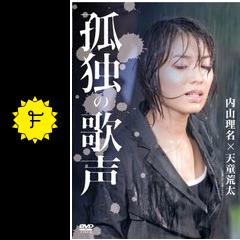 孤独の歌声 - ドラマ情報・レビ...