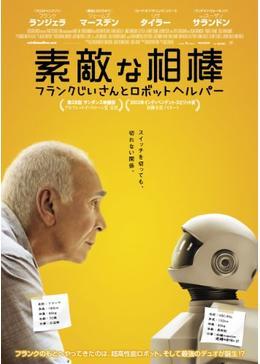 素敵な相棒〜フランクじいさんとロボットヘルパー〜