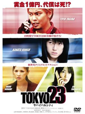 TOKYO23 ~サバイバルシティ